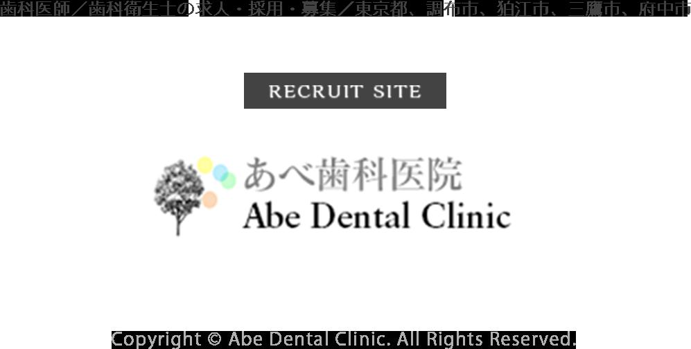 あべ歯科医院採用サイト