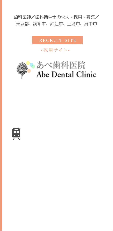 あべ歯科クリニック採用サイト